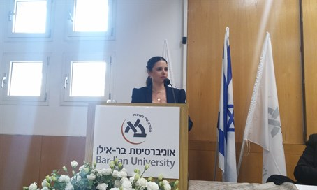 Justice Minister at Bar-Ilan