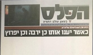 Radical haredi newspaper heads to be indicted for blackmail